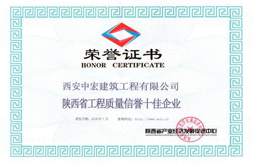 中宏建筑荣获工程质量信誉十佳企业