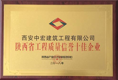 陕西省工程质量信誉十佳企业证书