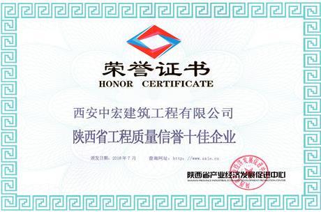 陕西省工程质量信誉十佳企业