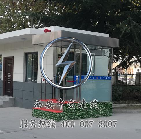 咸阳交通指挥台岗亭设计