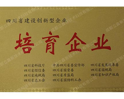 四川省建设创新型培育企业证书