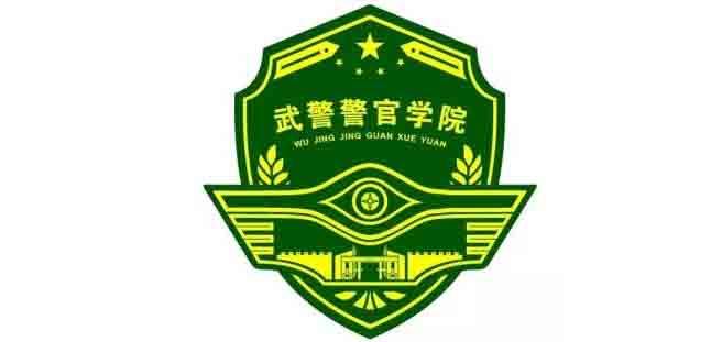 武警警官学院