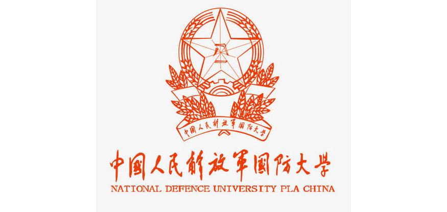 中国人民解放军国防大学