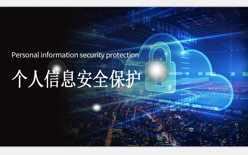 鑫盾云App个人信息安全合规性检测