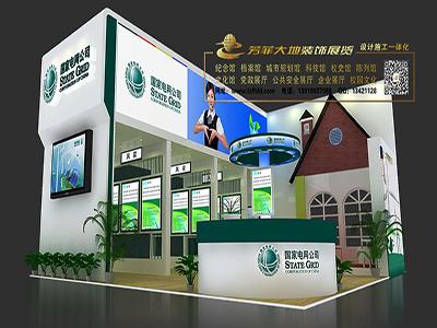 国家电网会展展览