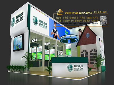 国家电网会展展览设计图