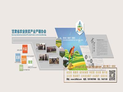 农业扶贫企业文化设计