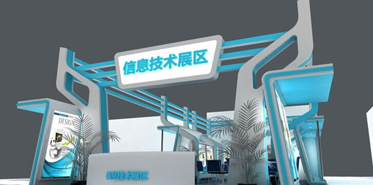 信息技术展区