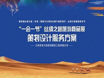 丝绸之路旅游商品展策划