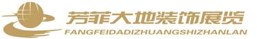 青海芳菲大地展览公司