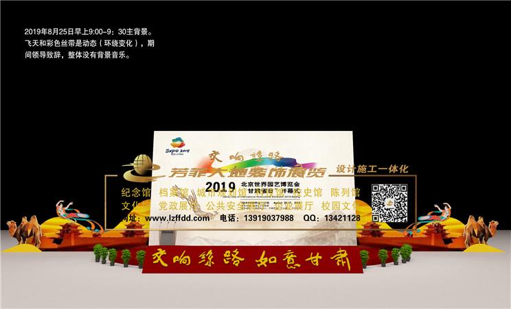 """北京世界园艺博览会""""甘肃省""""日活动"""