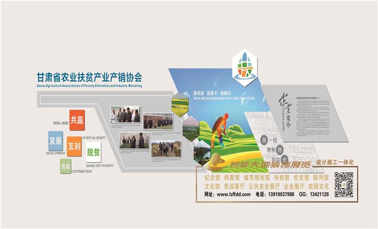 甘肃省农业扶贫产业产销协会楼道文化