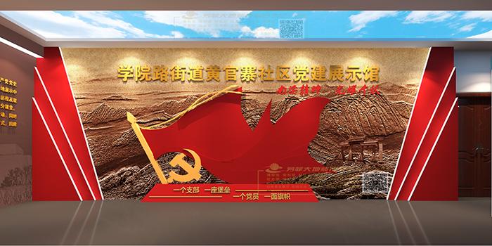 庆阳市西峰区党建四史馆
