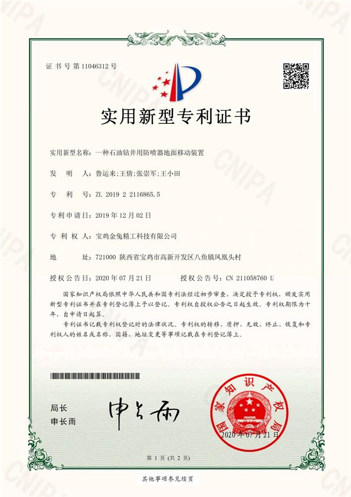 一种石油钻井用防喷器地面移动装置证书