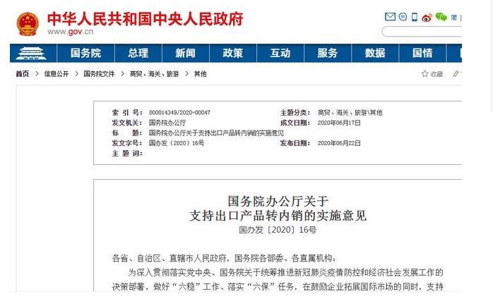 国务院:支持出口产品转内销,鼓励外贸企业网上销售、直播带货