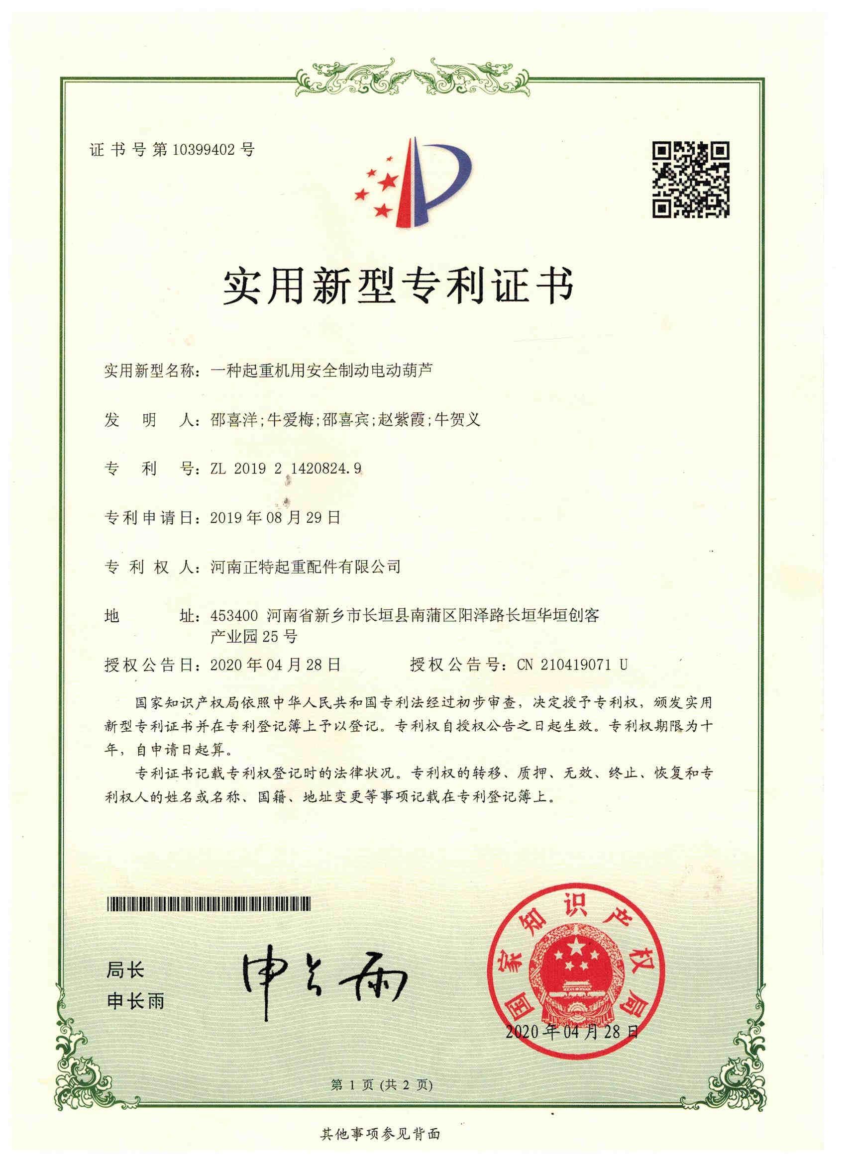 起重机用安全制动电动葫芦专利证书