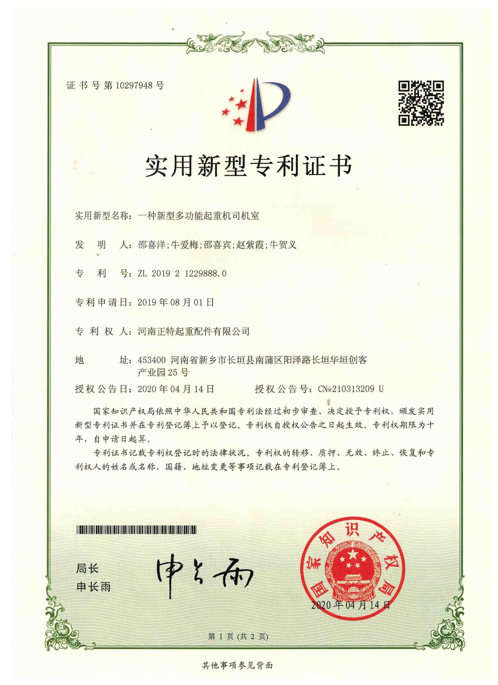 多功能起重机司机室专利证书