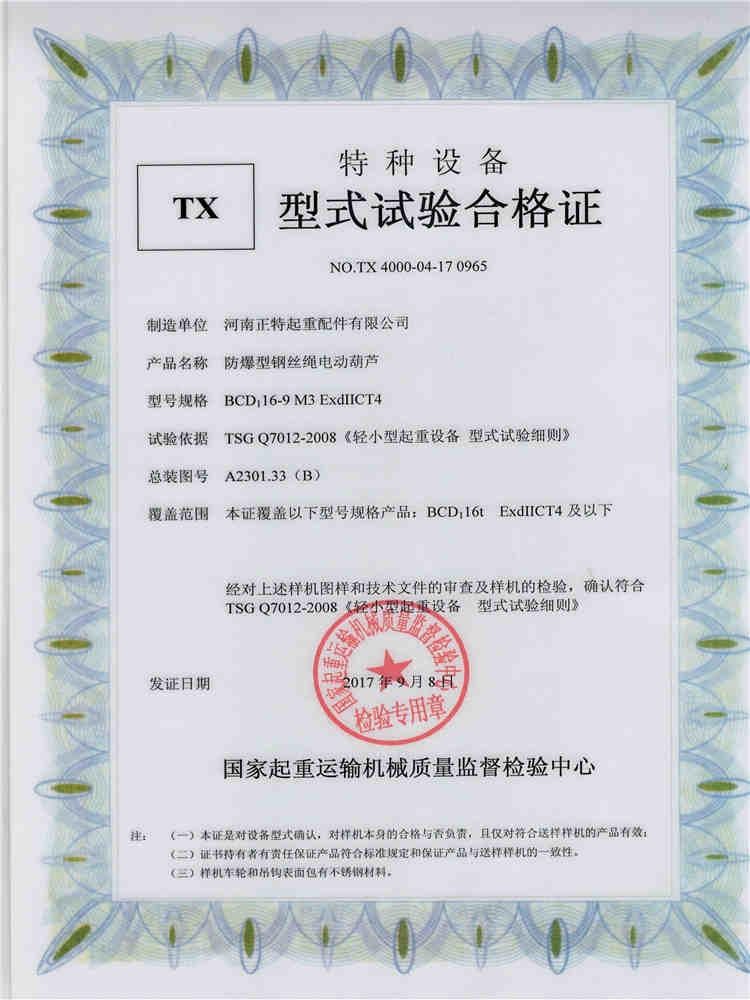 防爆型钢丝绳电动葫芦型式试验合格证