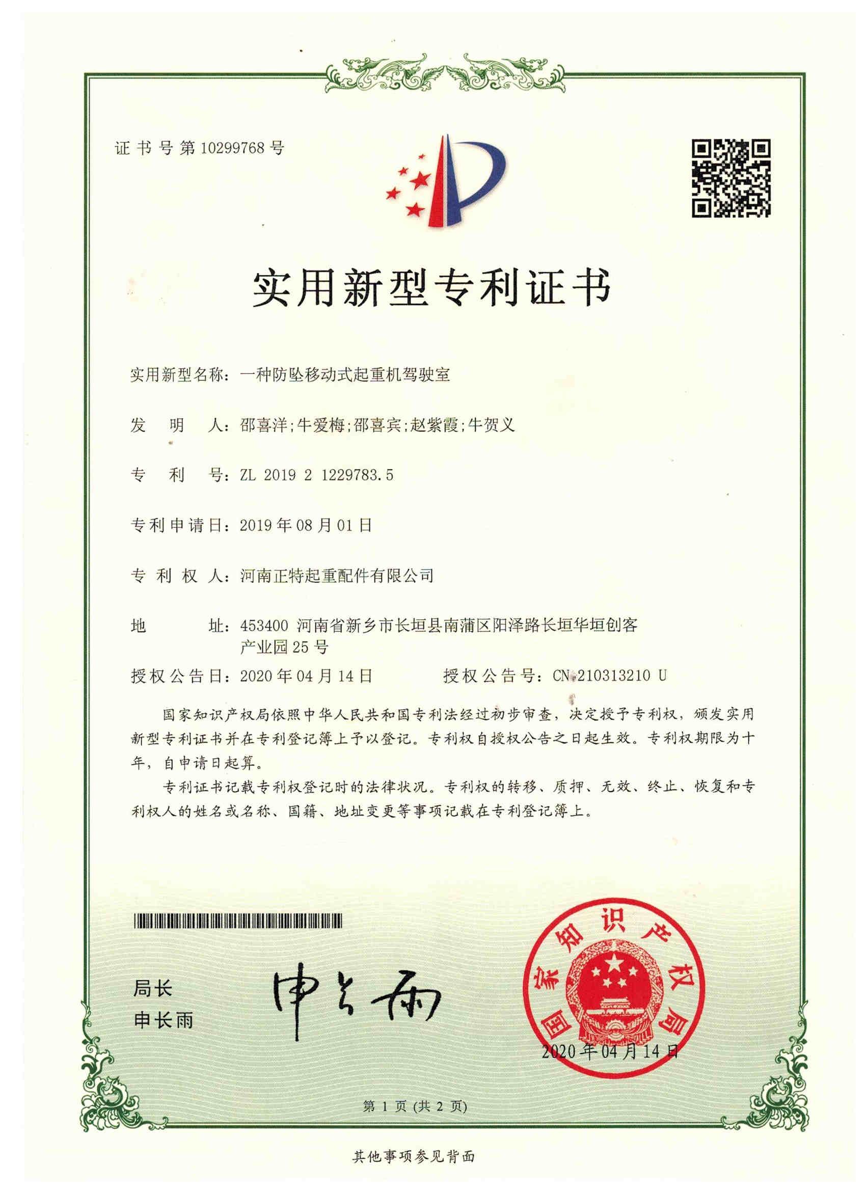 防坠移动式起重机驾驶室专利证书
