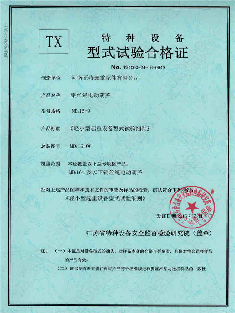 钢丝绳电动葫芦型式试验合格证