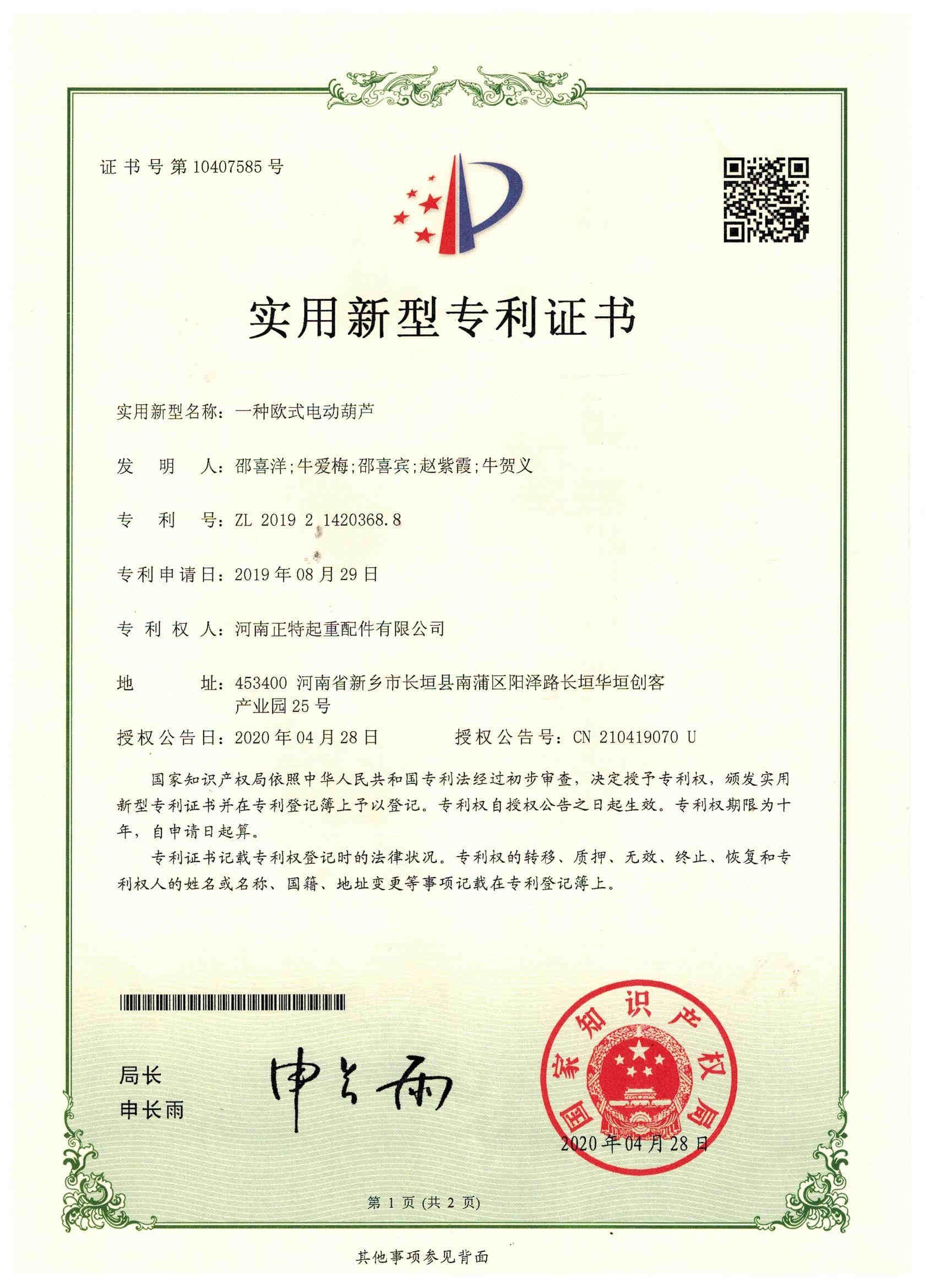 欧式电动葫芦专利证书