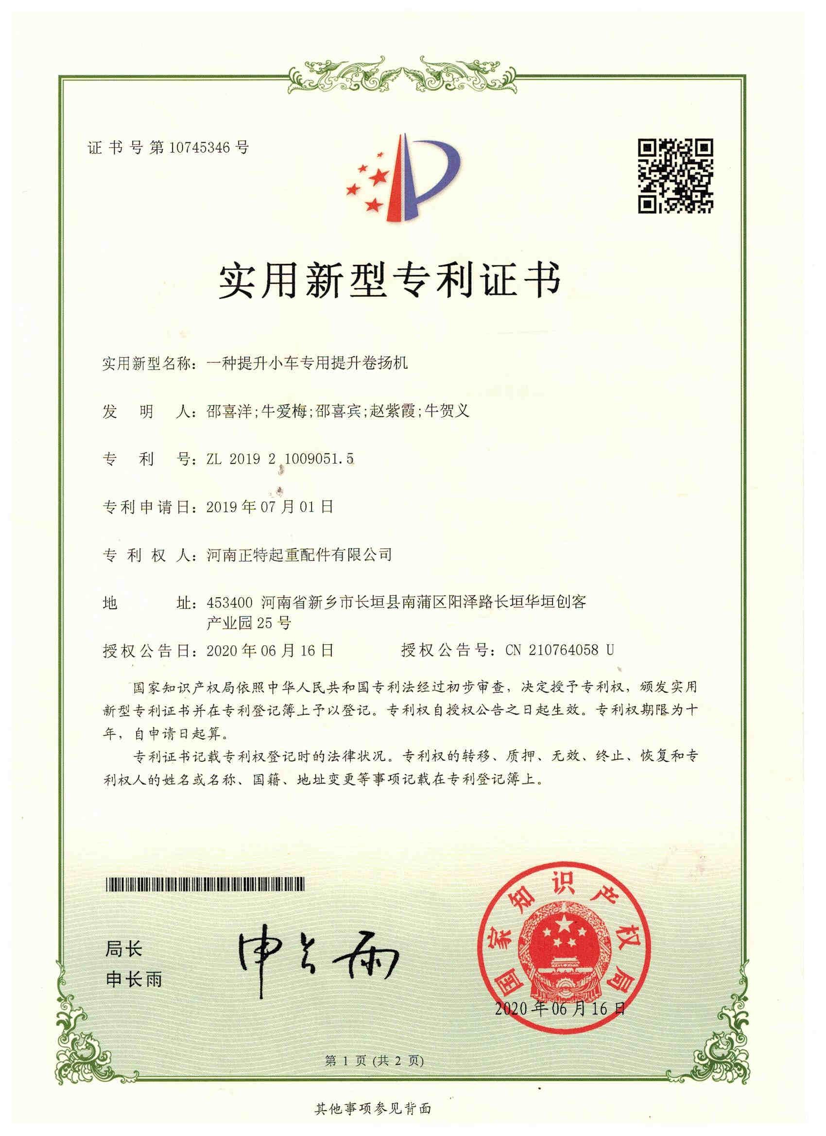 提升小车专用提升卷扬机专利证书
