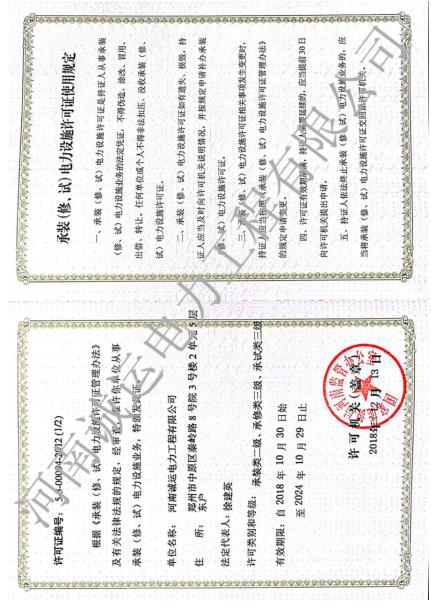 企业电力设施许可证