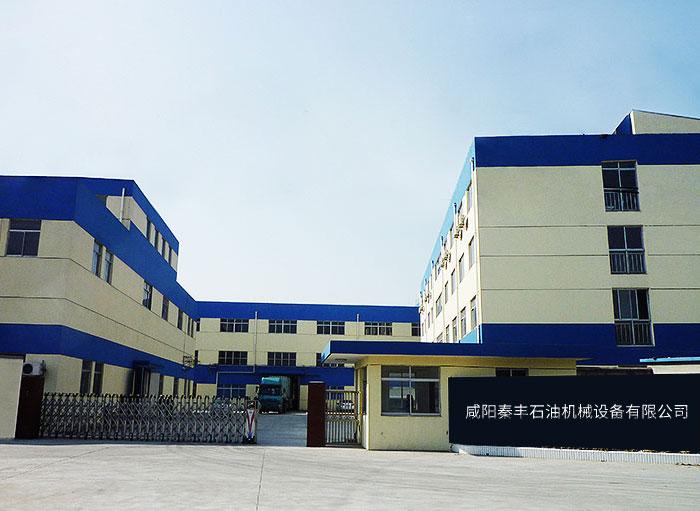 咸阳秦丰石油机械设备有限公司
