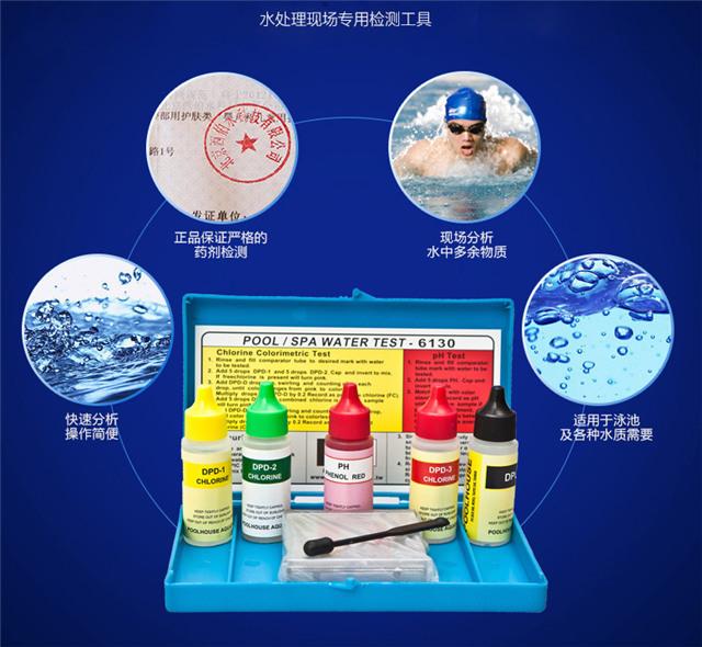 泳池水处理药剂-6130验水盒