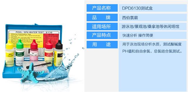 西安泳池水处理剂生产