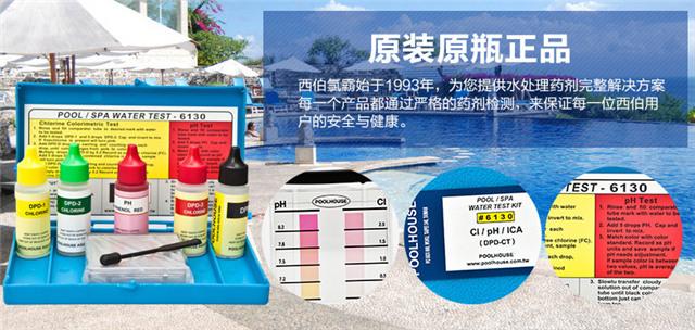 西安泳池水处理剂厂家