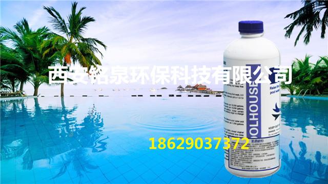 西安泳池水处理药剂厂家