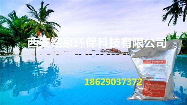 陕西泳池水处理药剂销售