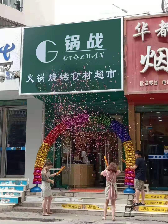 兰州市锅战金港城店