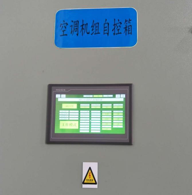 空调恒温恒湿控制-天水成纪生物药业