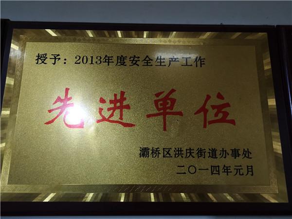2013年授予年度安全生产工作的称号!