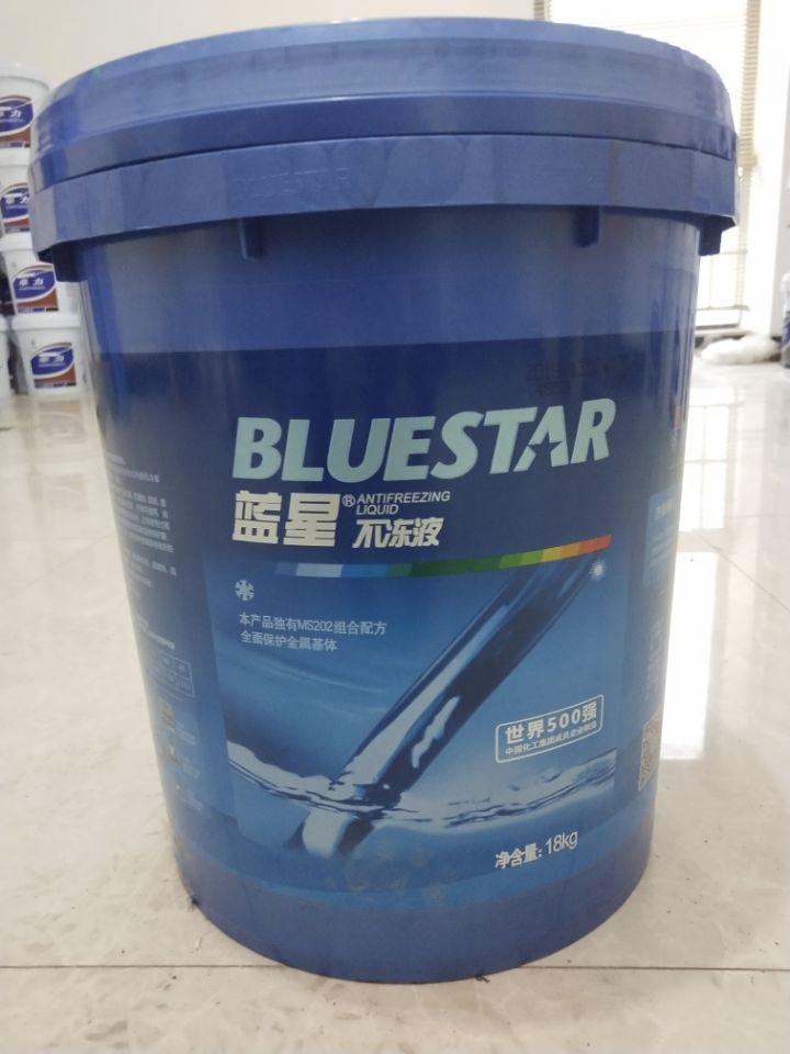 蓝星防冻液