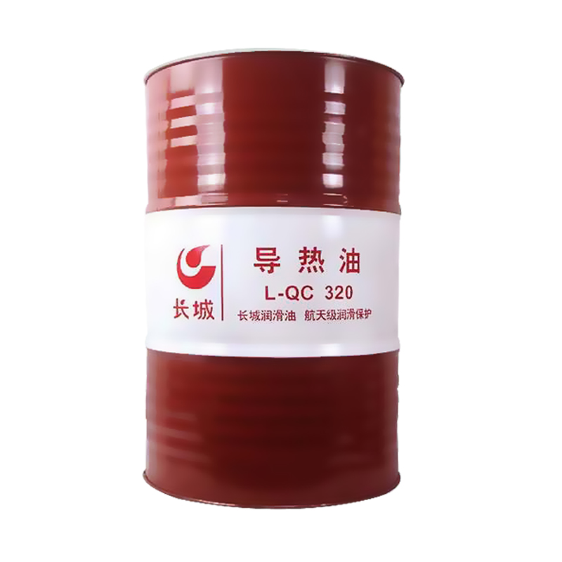 长城L-QC(B)导热油