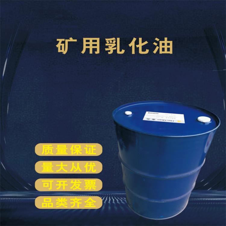 陕西乳化油