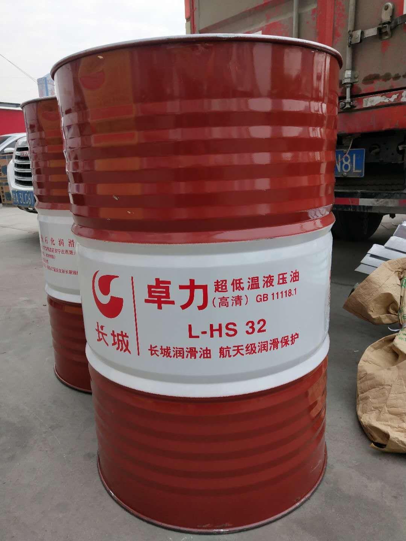 长城L-HS32超低温液压油