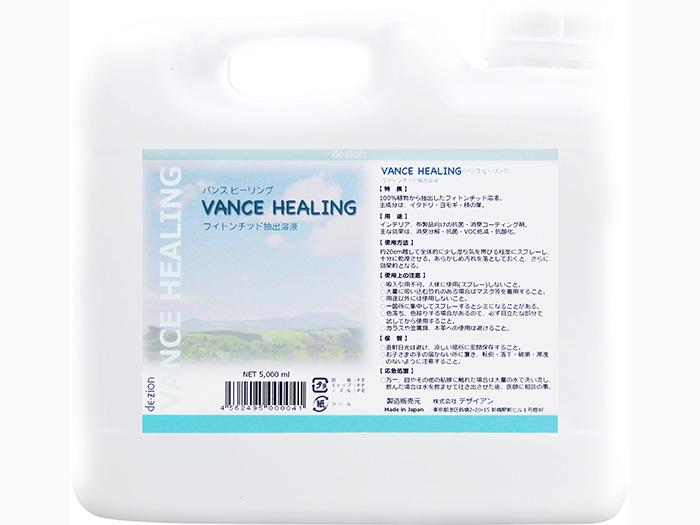 Vance Healing 芬多精