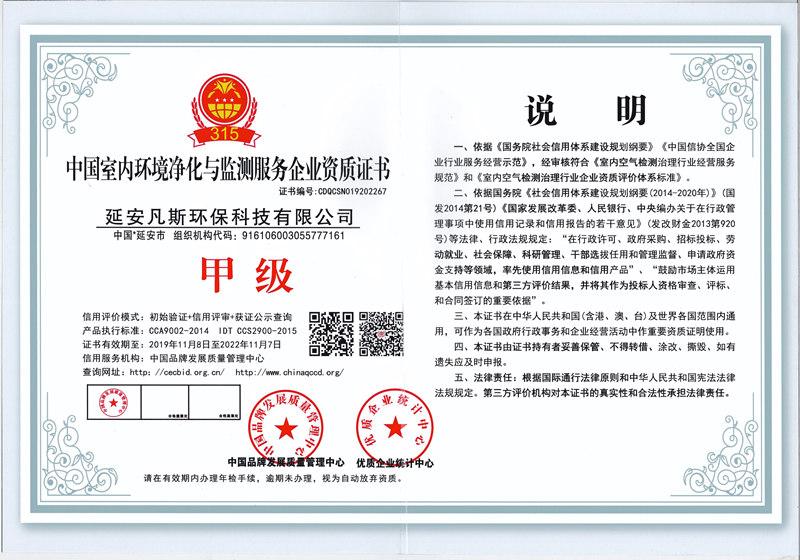 中国室内环境净化与监测服务企业资质证书