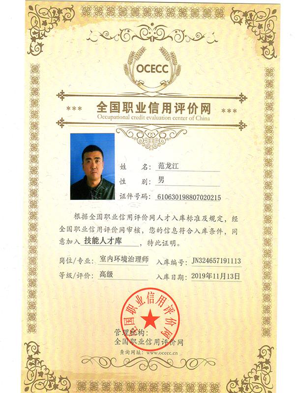 范龙江高级室内环境治理师