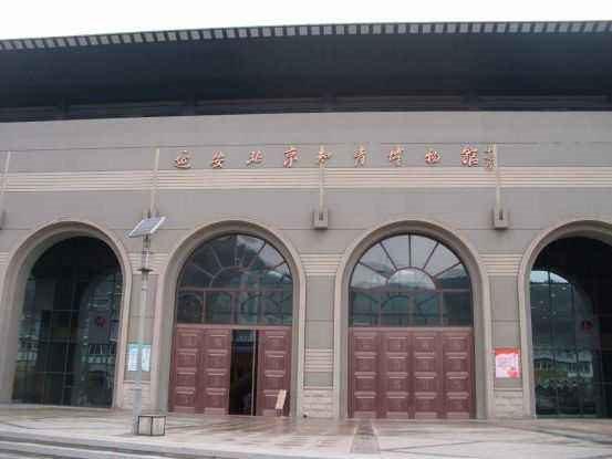 延安北京知青博物馆