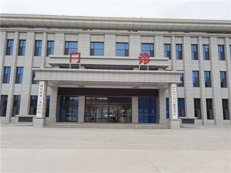延安市第三人民医院