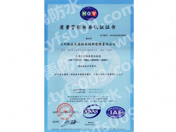 质量管理体系认△证证书