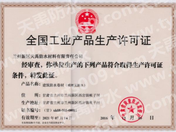 工业产品生产人许可证