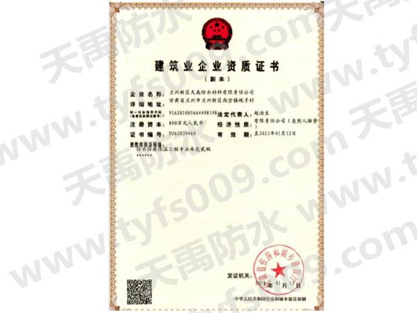 建筑业企业资质证书【