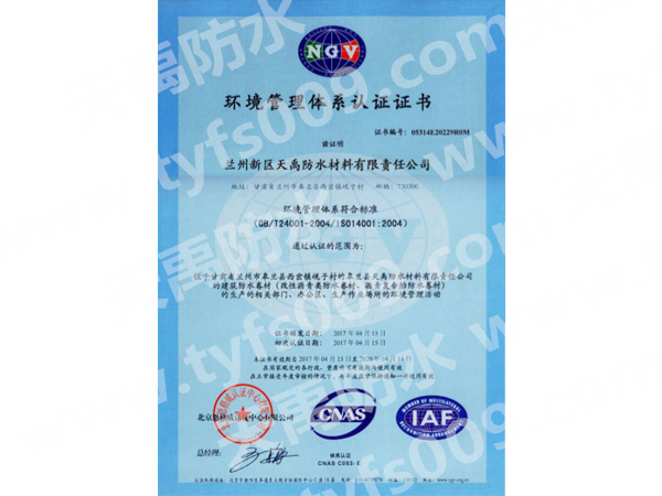环境管理�y体系认证证书