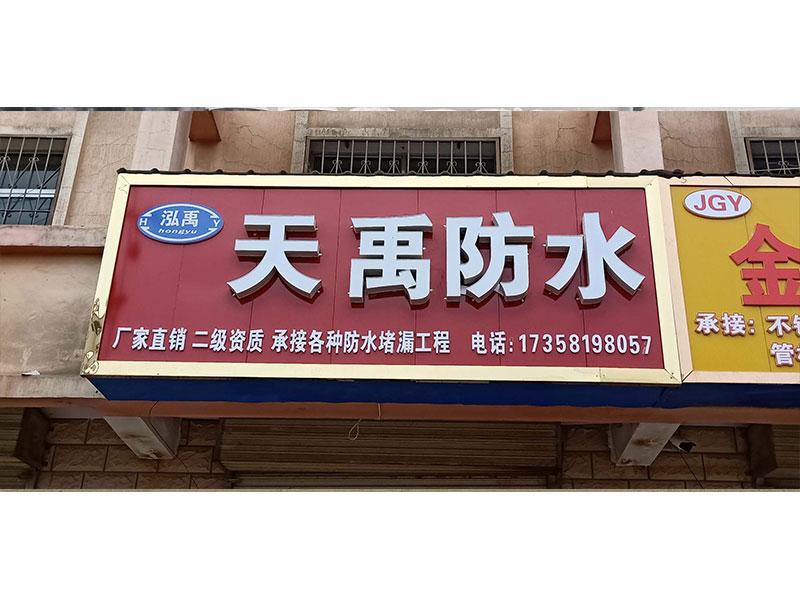 杏彩平台下载防水-经销商门店1